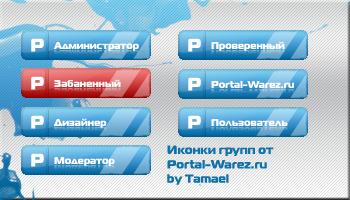 Скачать Синие иконки групп от Portal-Warez.ru by Tamael.